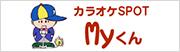 カラオケSPOTMyくん