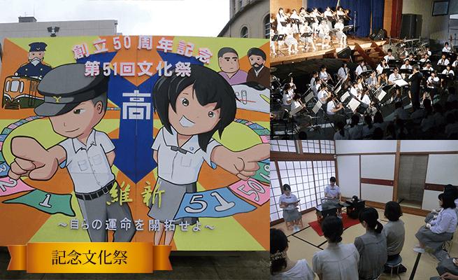 鹿児島中央高等学校同窓会・記念学校行事「文化祭」