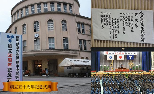 鹿児島中央高等学校同窓会・記念学校行事「記念式典」