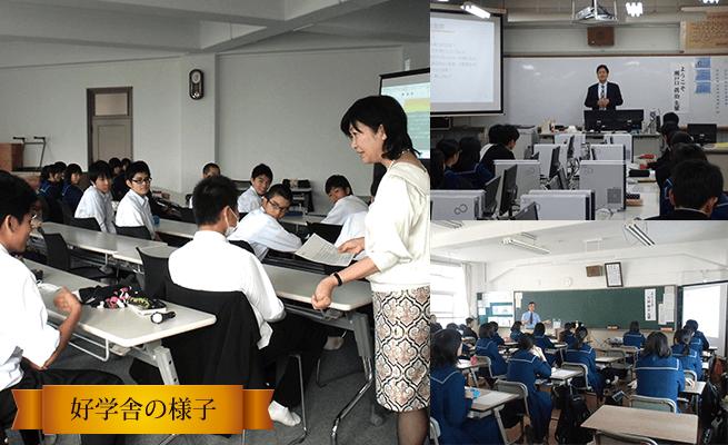 鹿児島中央高等学校同窓会・記念学校行事「好学舎」