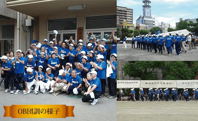 鹿児島中央高等学校同窓会・記念学校行事「OB団体訓練」