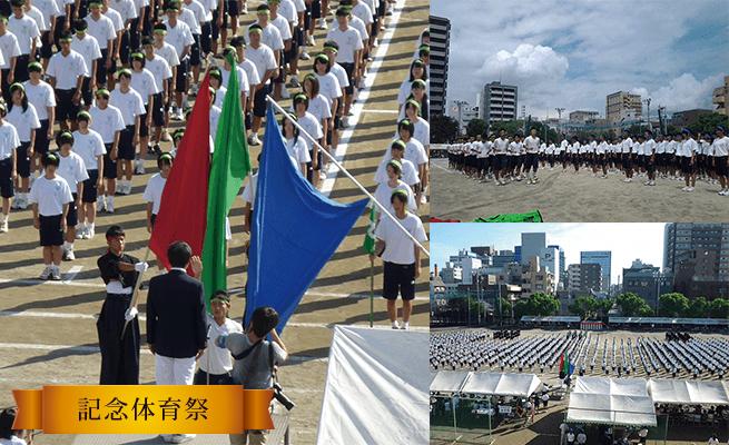 鹿児島中央高等学校同窓会・記念学校行事「記念体育祭」