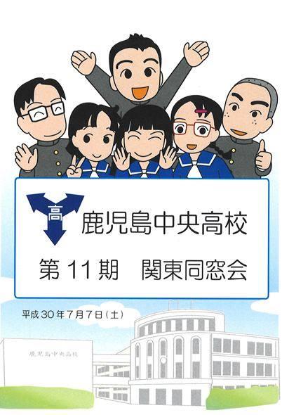 第11期 関東同窓会