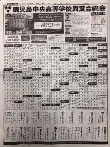 新聞広告内容2018